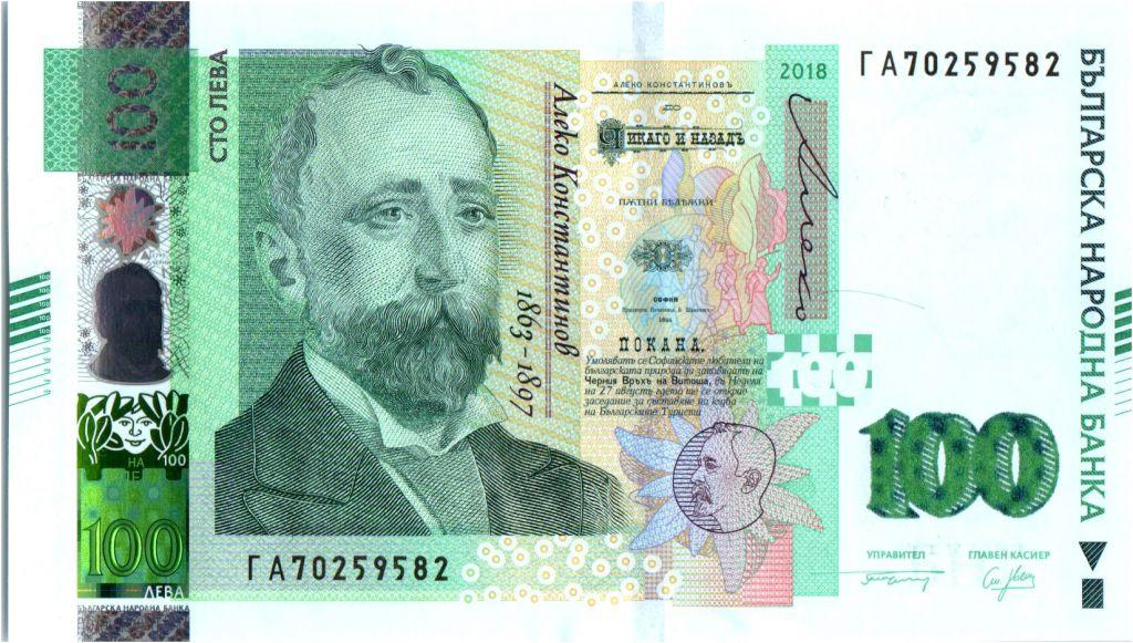 Bulgarie 100 Leva  - Aleko Konstantinov - 2018