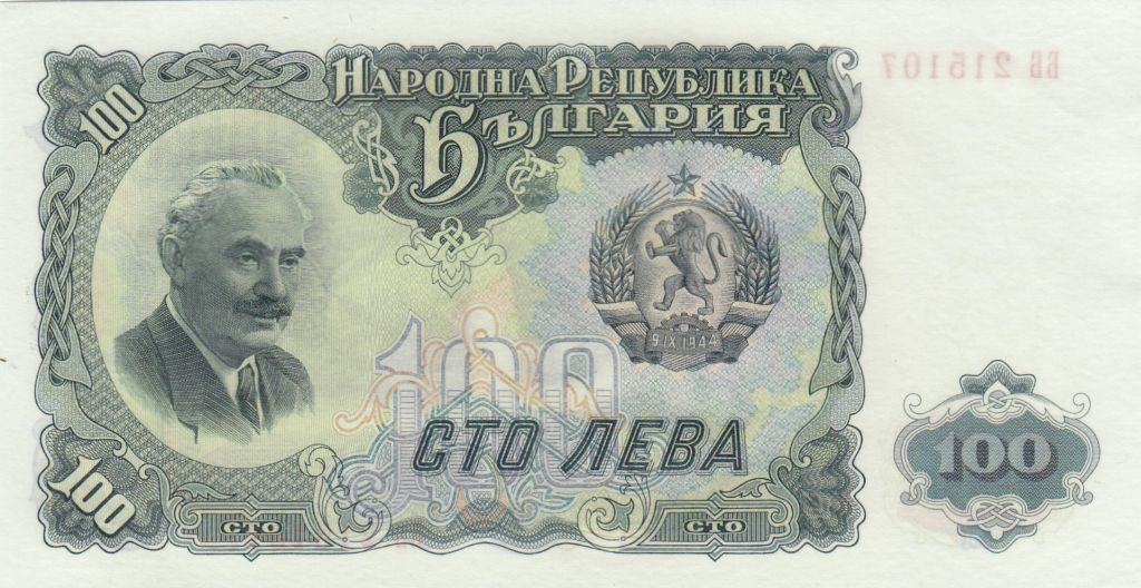 Bulgarie 100 Leva 1951 -G. Dimitrov, femme avec fruits