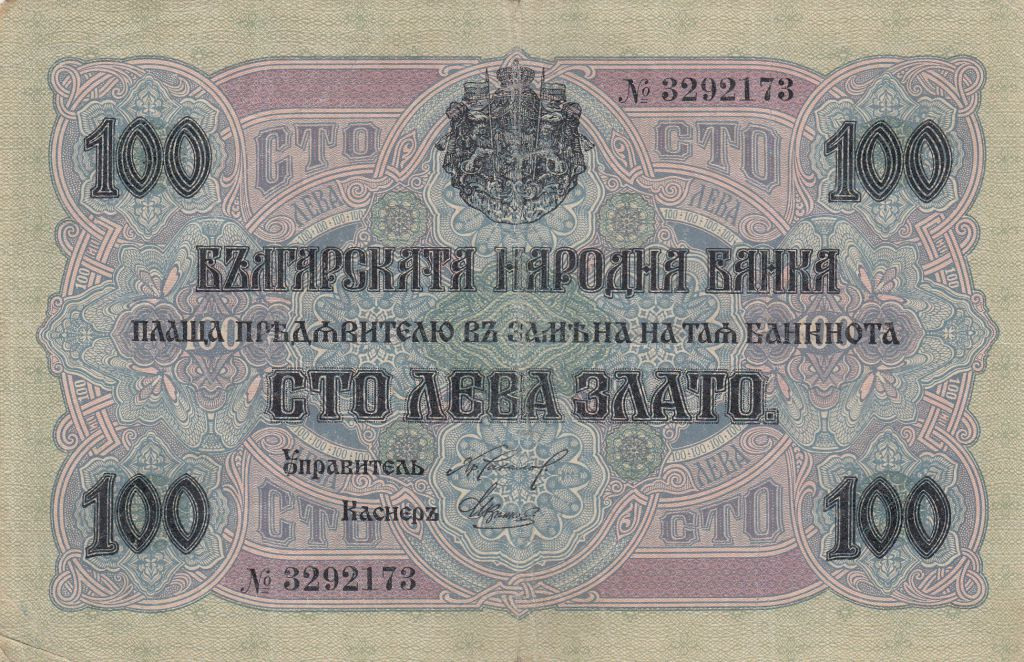 Bulgarie 100 Leva Zlato ND1916 - Armoires, ornements