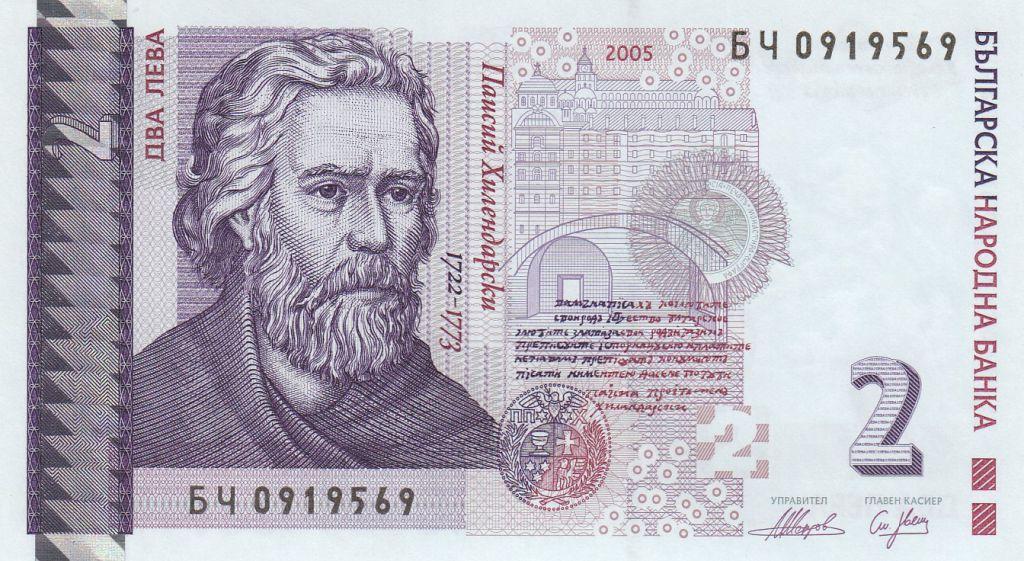 Bulgarie 2 Leva 2005 - Paisiy Khilendarski