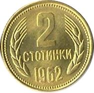 Bulgarie 2 Stotinki Lion