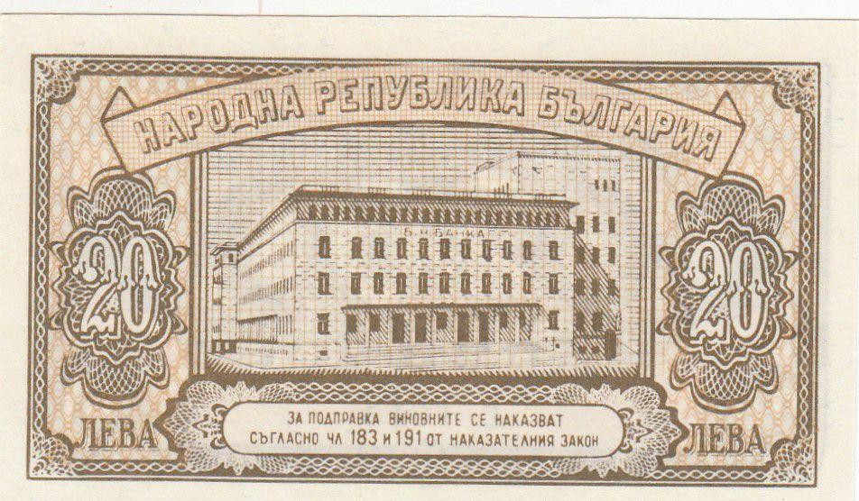 Bulgarie 20 Leva 1950 - Bâtiment