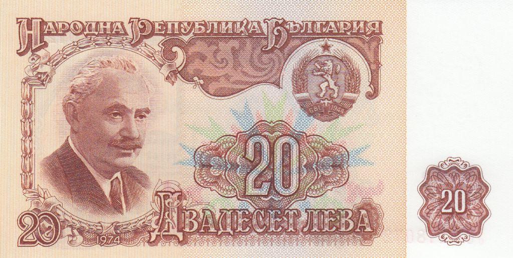 Bulgarie 20 Leva 1974 - G. Dimitrov, usine