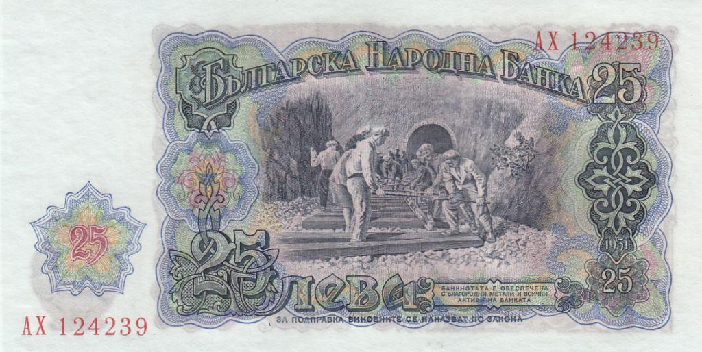 Bulgarie 25 Leva G. Dimitrov - Ouvriers - 1951
