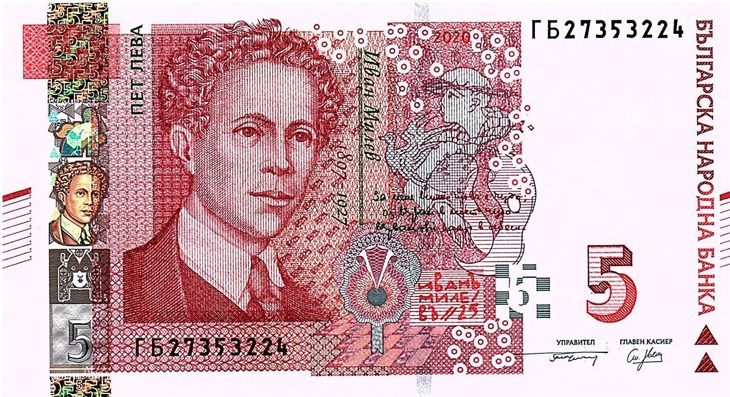 Bulgarie 5 Leva - Ivan Milev - 2020 - Neuf