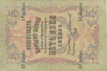 Bulgarie 5 Leva Sebro Sebro, Armoiries