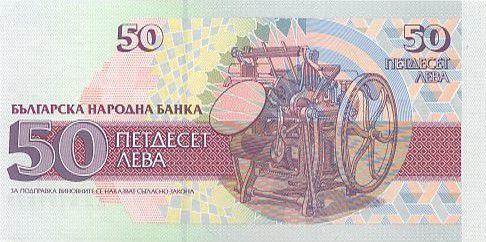 Bulgarie 50 Leva Kristo G. Danov - Imprimerie