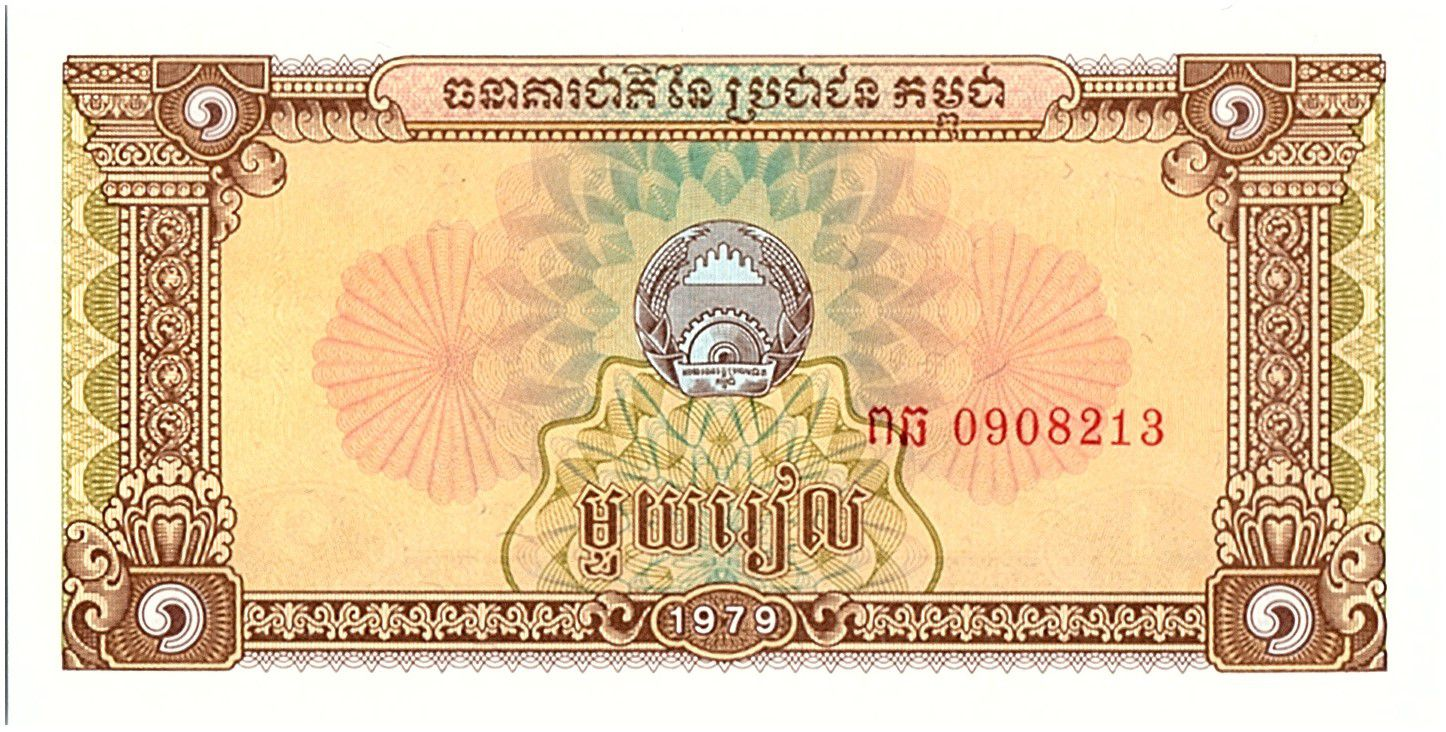 Cambodge 1 Riel, Paysannes, rizière - 1979 - P.28 a