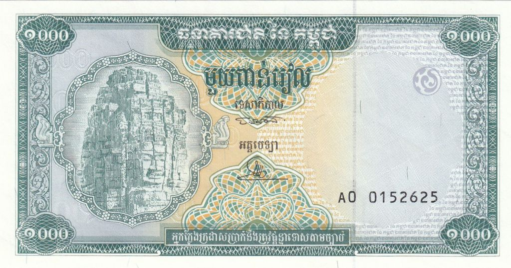 Cambodge 1000 Riels ND1995 - Rocher, temple