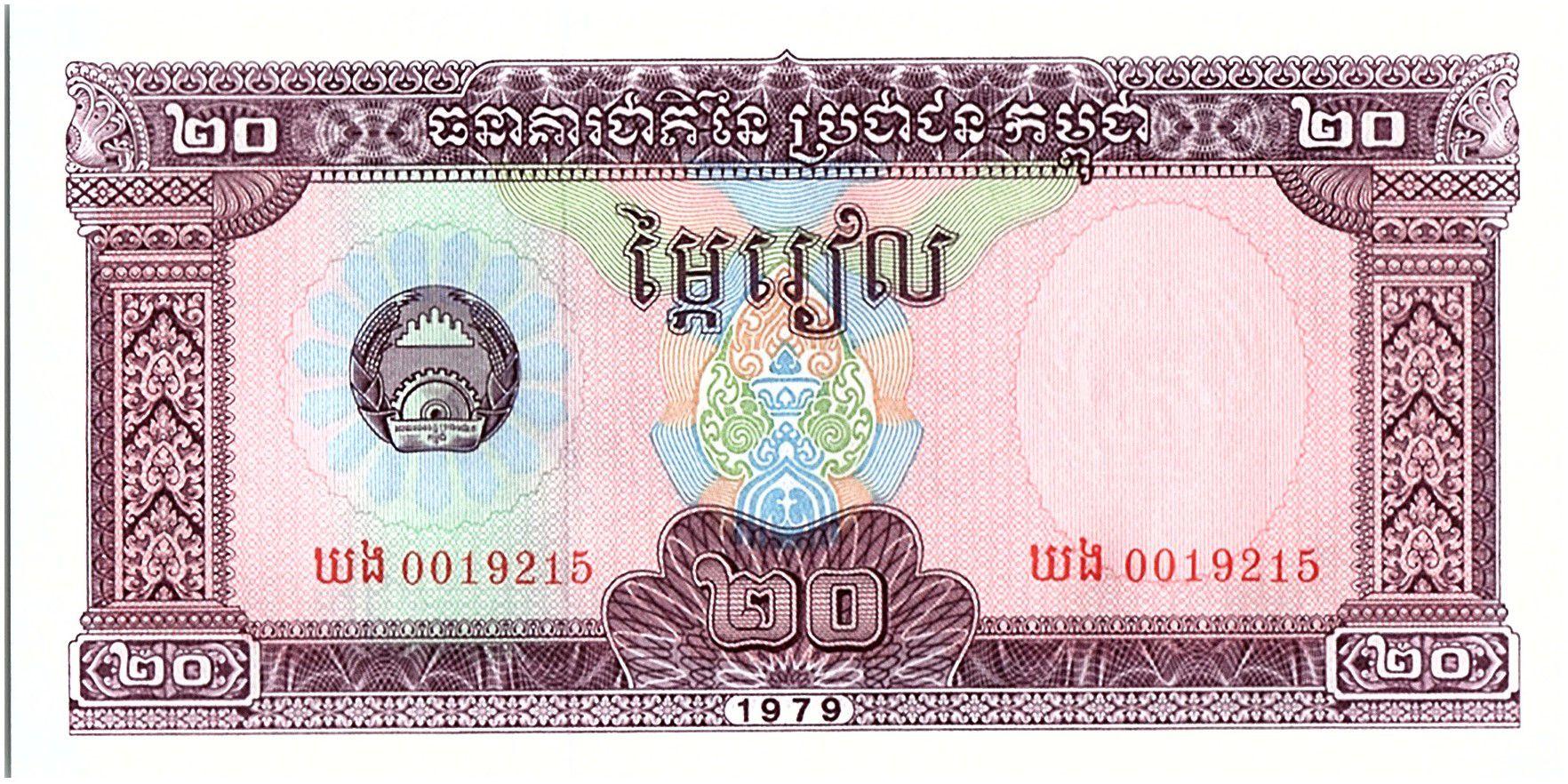 Cambodge 20 Riels, Bûcherons, boeufs - 1979 - P.31 a