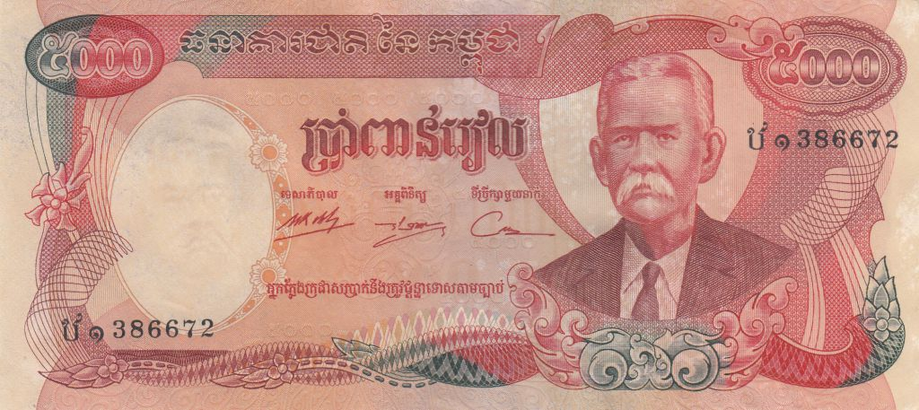 Cambodge 5000 Riels ND1974 - Homme, bâtiment