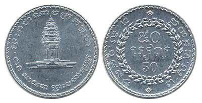 Cambodia 50 Riel Temple