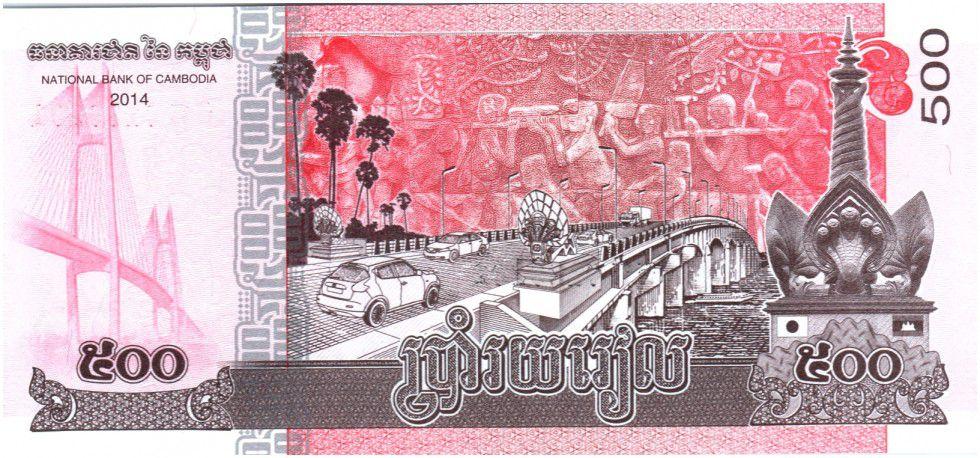 Cambodia 500 Riels Sihamoni - Bridge 2014