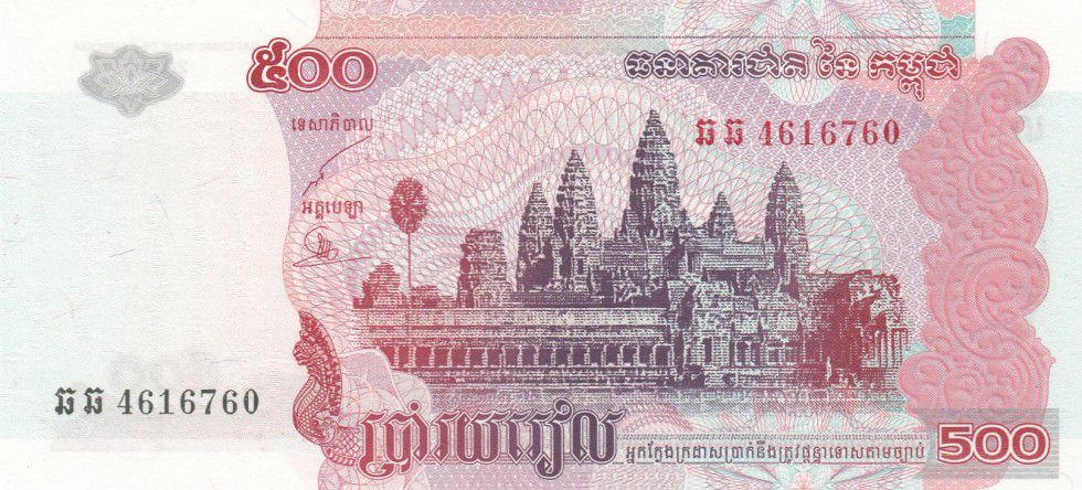 Cambodia 500 Riels Temple of Angkor - Bridge spanning Mekong river - 2004
