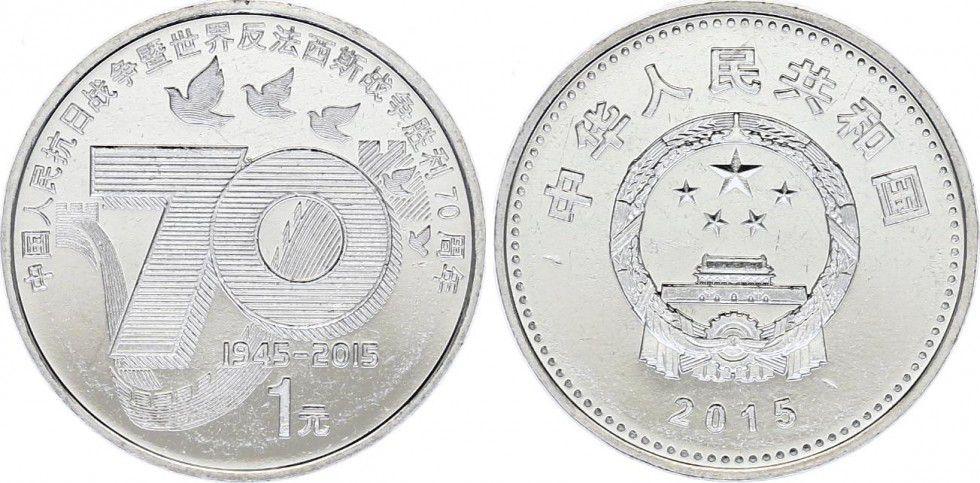 China 1 Yuan, 70 th Birth. of Victory 1945 -2015