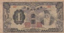 China 1 Yuan, T\'ien Ming, dragons - 1944 Serial 60