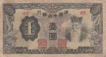 China 1 Yuan, T\'ien Ming, dragons - 1944 Serial 65