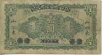 China 1 Yuan Monument