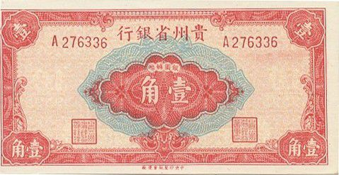 China 10 Cents Bdlg