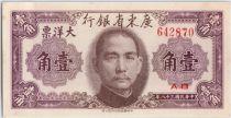 China 10 Cents Dr Sun Yat-sen - 1949