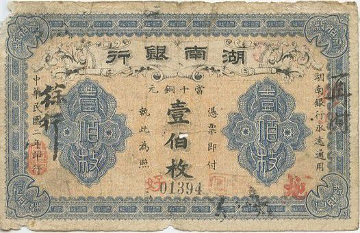 China 100 Coppers Blue - Pink