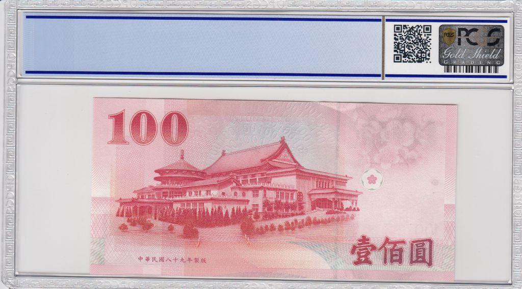 China 100 Yuan Chiang Kai-Shek - Palace - 2001 - PCGS 66 OPQ