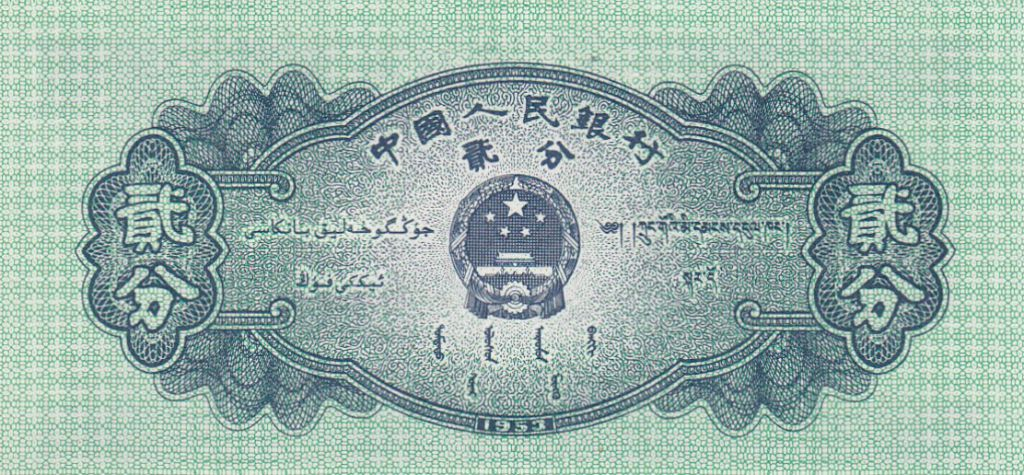CHINA 2 Fen UNC World Currency 1953 P-861