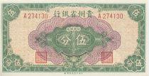 China 5 Cents Bdlg