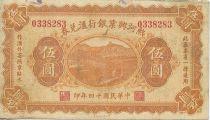 China 5 Yuan Great Wall