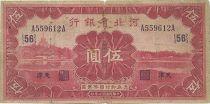 China 5 Yuan Palace along shoreline