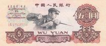 China 5 Yuan worker - 1960 - P.876b - Watermark Stars - AU