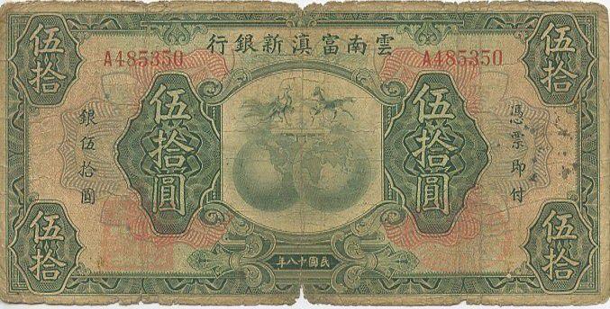 China 50 Dollars Phoenix and horse