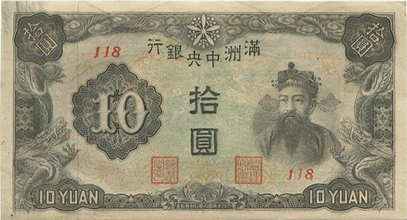 A set of 7 commemorative banknotes for Chinese emperors