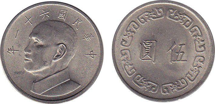 China Y.548 5 Yuan, Chiang Kai-shek