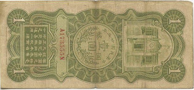 Chine 1 Dollar Immeubles du Gouvernement