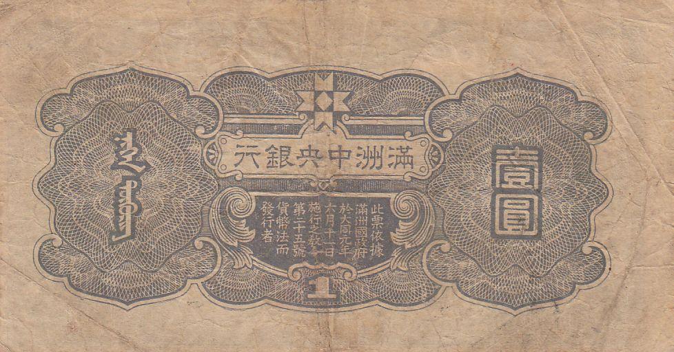 Chine 1 Yuan, T\'ien Ming, dragons - 1944 Série 60