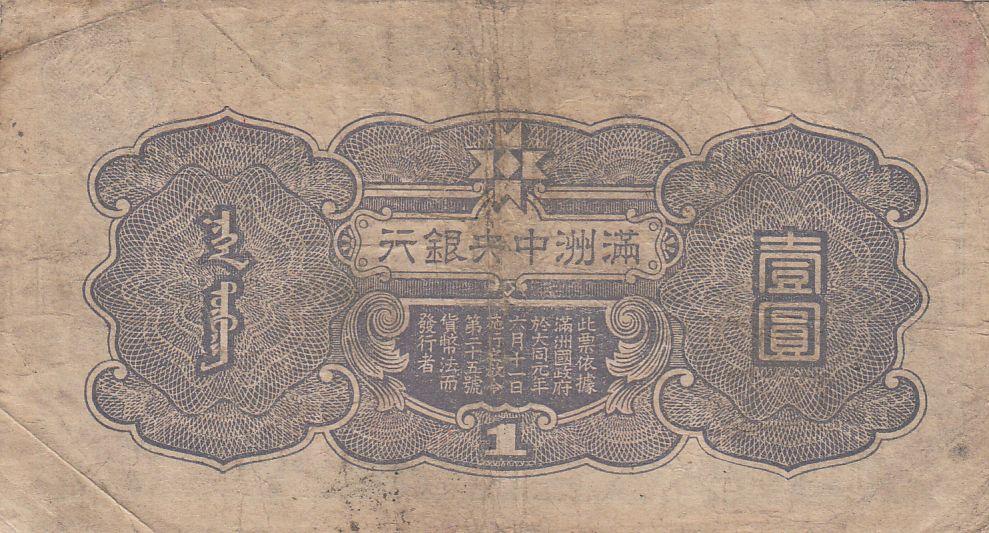 Chine 1 Yuan, T\'ien Ming, dragons - 1944 Série 65