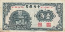 Chine 10 Cents - Temple - 1931