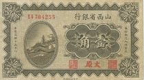 Chine 10 Cents Pagode