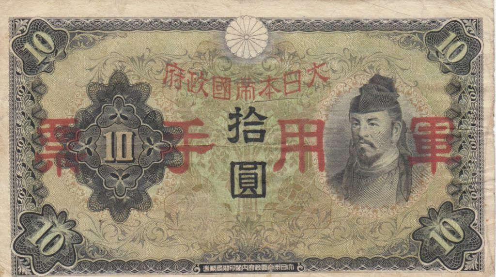Chine 10 Yen - 1938 - Occupation Japonsaise
