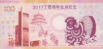 Chine 100 Yuan - Année du Coq - Billet Fantaisie - 2017