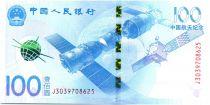 Chine 100 Yuan Aérospacial et Technologie - 2015