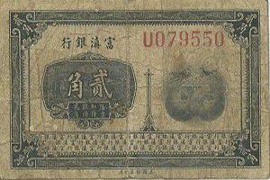 Chine 20 Cents Phoenix - Cheval