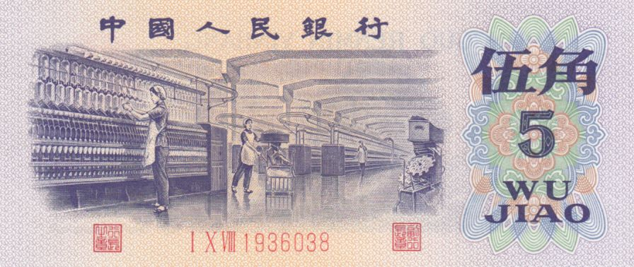 Chine 5 Jiao Usine de textile - 1972