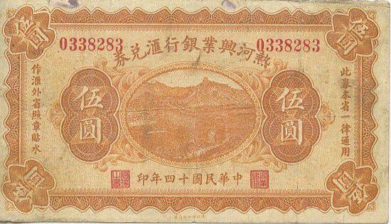 Chine 5 Yuan Grande muraille
