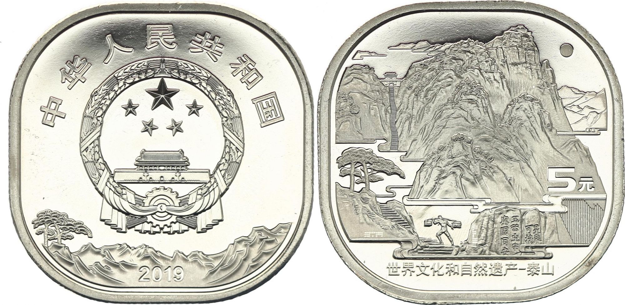 Chine 5 Yuan Héritage Naturel de TaiShan - 2019 - FDC