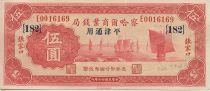 Chine 5 Yuan Jonques