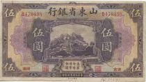 Chine 5 Yuan Maison