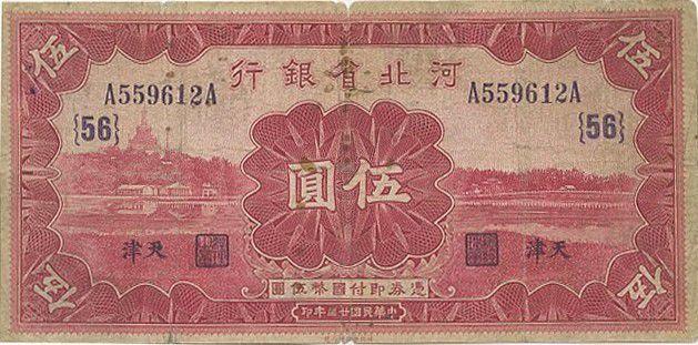 Chine 5 Yuan Palais au bord de l\'eau