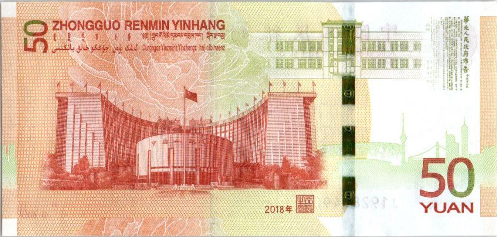 Chine 50 Yuan - Commémoratif RMB - 1948 - 2018